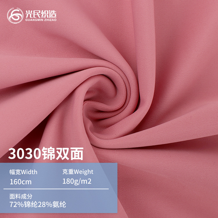 YUANXIN 30d high elastic nylon double-sided fabric weft knitted elastic double-sided sports quick dr
