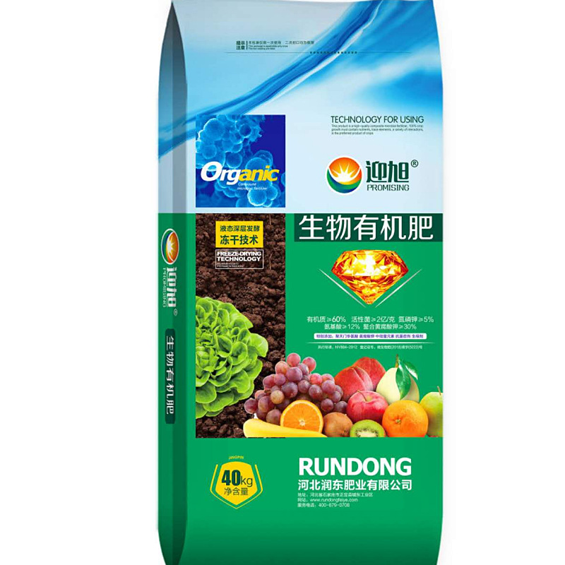 RUNDONG Organic fertilizer, microbial fertilizer, avermectin organic fertilizer, bio organic fertili