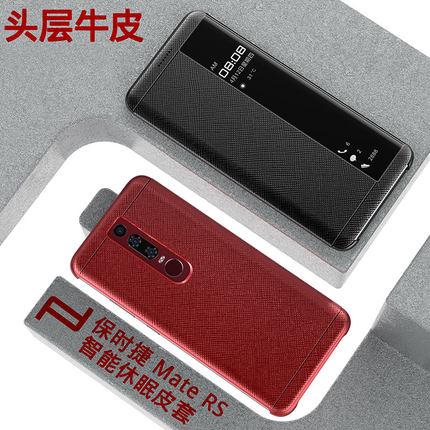 Huawei Thị trường phụ kiện di động Bao da điện thoại Huawei rs Porsche mateRS phiên bản giới hạn ban