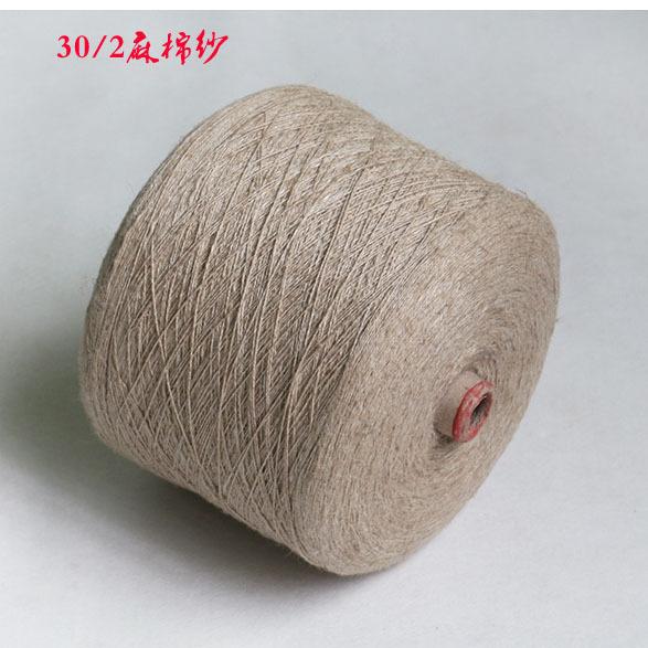 30/2 hemp cotton blended yarn 55% hemp 45% cotton high-grade spring and summer hemp cotton yarn spot