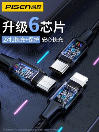 PISEN  Dây USB Cáp dữ liệu PISEN cáp sạc ba trong một, một cho ba điện thoại di động sạc nhanh, ba đ