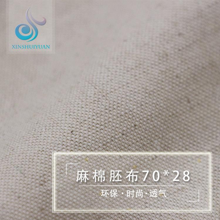 XINSHUIYUAN 70*28 Martin cloth, linen cotton fabric, shoe material, luggage fabric, handicrafts, lin