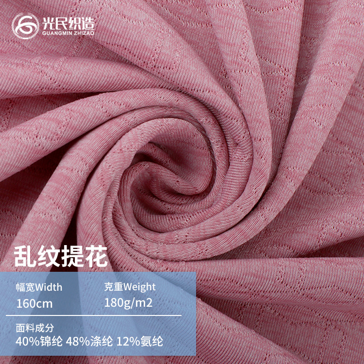 GUANGMIN Nylon-polyester high-elastic chaotic pattern knitted jacquard fabric Spring and summer high