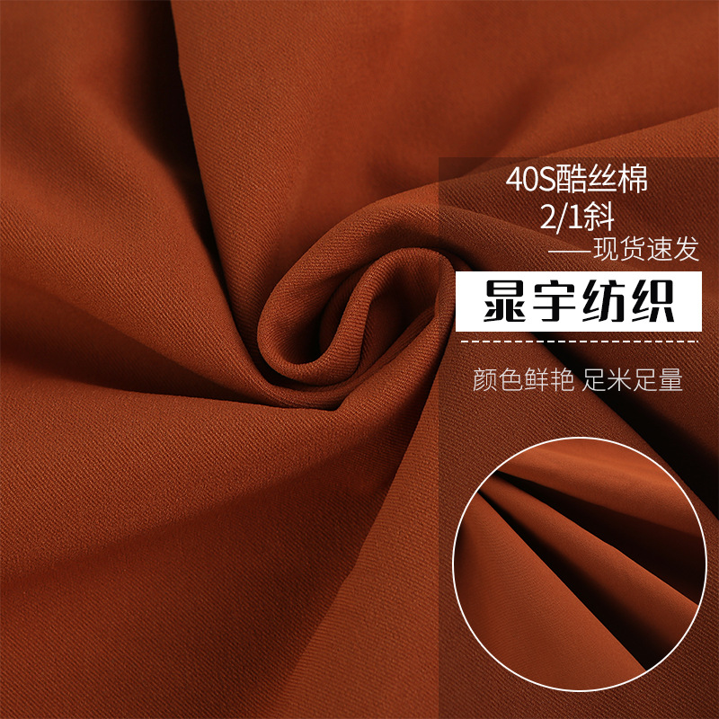 ZHAOYU 40S cool silk cotton twill fabric, waterproof and anti-wrinkle outdoor windbreaker jacket, fu