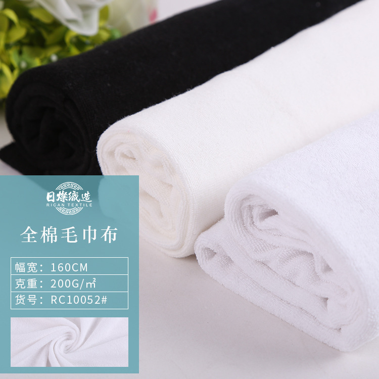 RICAN Pure color single-sided cotton terry cloth, weft knitted polyester cotton bath towel knitted f