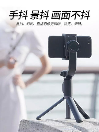 Xiaomi  Gây tự sướng  Bộ ổn định trục đơn Xiaomi Yuemi điện thoại di động răng gậy chụp ảnh tự sướng