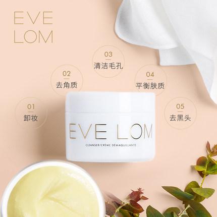 EVE LOM Tẩy trang  Classic Cleansing Cream Tẩy trang Tẩy tế bào chết nhẹ nhàng tẩy mụn đầu đen làm s