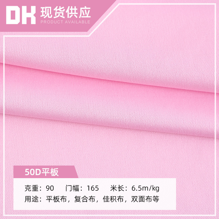 DONGKU 50D high F flat fabric, moisture-absorbing and quick-drying high-quality lining, knitted lini