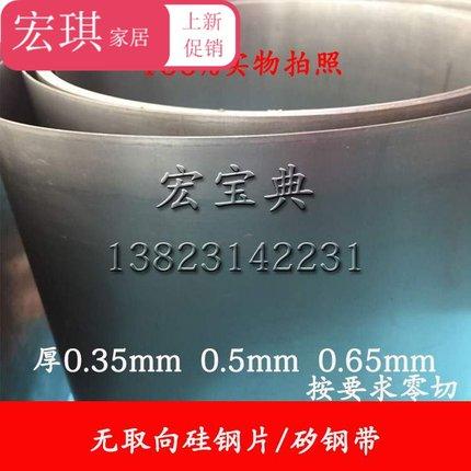 Tôn silic Xử lý tấm thép silicon 0,2 0,3 0,35 0,5 0,65mm lõi sắt thép tấm silicon cuộn / vật liệu tấ