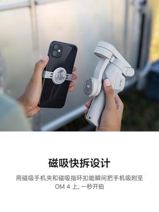 Thị trường phụ kiện di động [Sản phẩm mới] Điện thoại di động mắt từ DJI DJI OM4 chống rung tay cầm