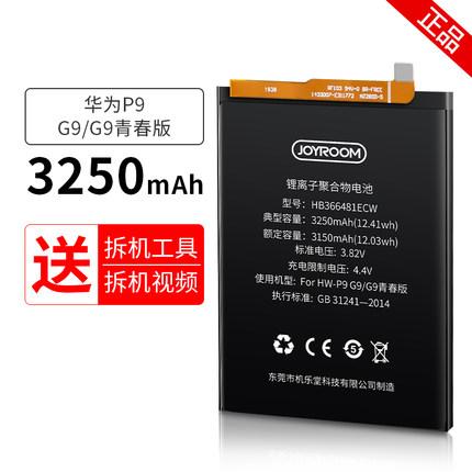 Huawei  Pin điện thoại  Phù hợp với pin Huawei mate8 p9 vinh quang 7V9V10 chơi điện thoại 7X nguyên