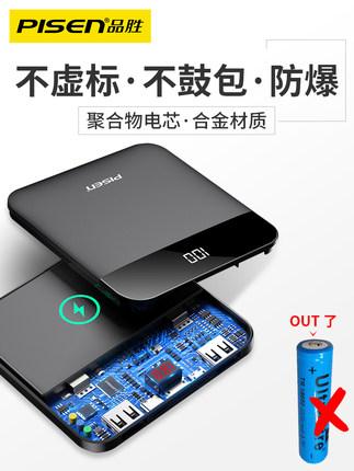 Pisen Pin sạc dự bị Pin sạc dự phòng Pisen đi kèm với 20000 mAh siêu mỏng nhỏ gọn di động mini Apple