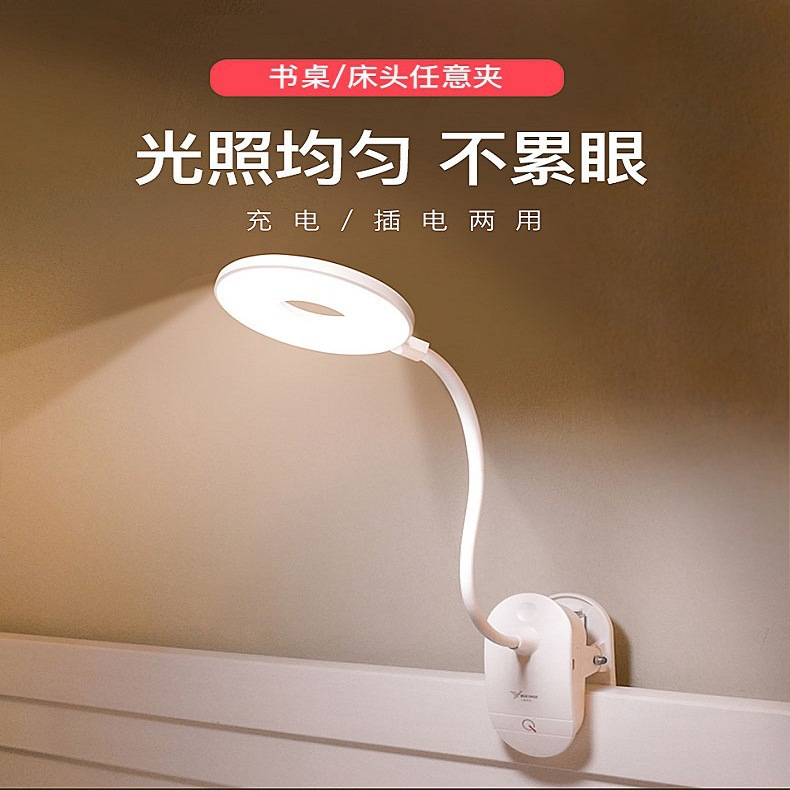 Yage LED eye protection USB charging table lamp T101 student learning bedside clip lamp table lamp Y