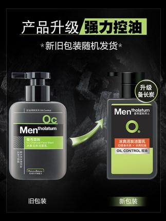 Mentholatum Phái nam Sữa rửa mặt cho nam Mentholatum icy live than, sữa rửa mặt kiểm soát dầu, ngừa