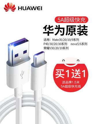 Huawei   Dây USB Cáp dữ liệu Huawei P30 P40Mate30 / 20 pro chính hãng P20 cáp sạc P10 chính hãng 5A