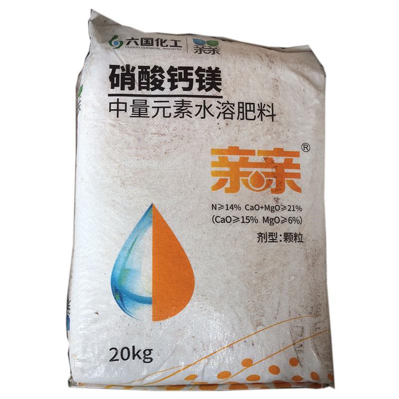 Calcium magnesium nitrate medium element water soluble fertilizer greenhouse farmland fruit and vege