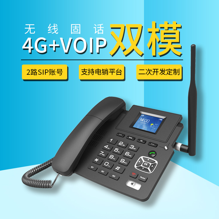 SANXIN 4G + VoIP dual mode wireless fixed line SIP network telephone ip phone development customized
