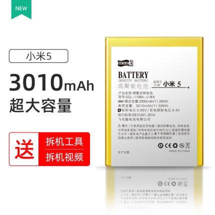 Xiaomi  Pin điện thoại  Scud Xiaomi 8 pin Xiaomi 5/6/4 / 4c / 9 / 9se / mix2 tăng cường năm hoặc sáu