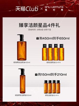 Tẩy trang  Wang Yibo khuyên dùng dầu tẩy trang Amber Perfect Cleansing Oil của Shu Uemura, làm sạch