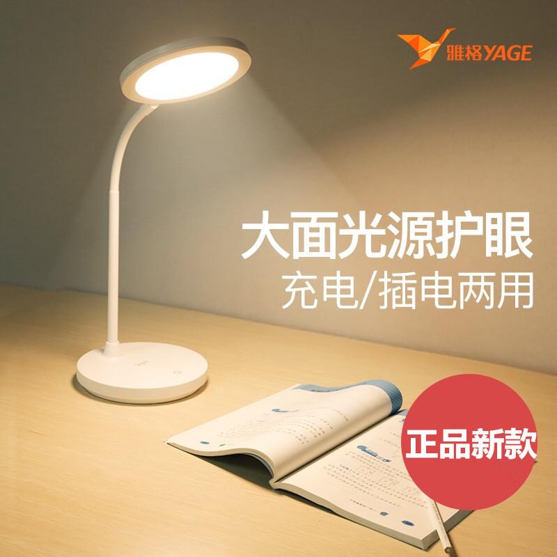 Yage desk lamp eye protection desk student LED rechargeable children's learning bedroom bedside lam