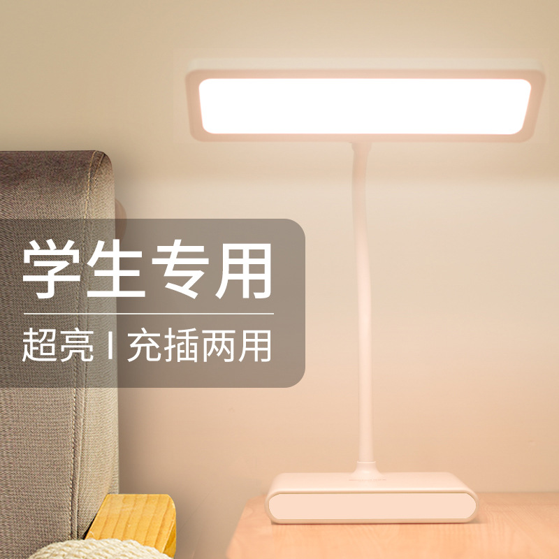 Eye-protection student learning special table lamp LED small table lamp rechargeable plug-in dual-pu