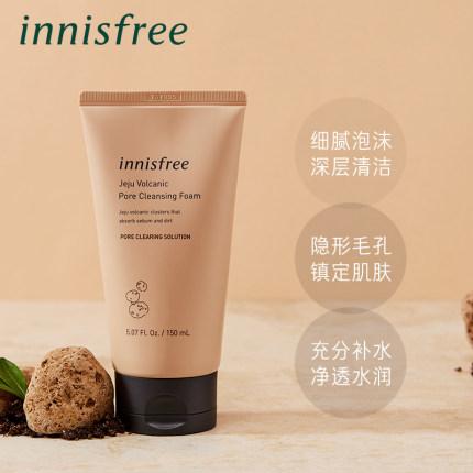 Innisfree Sữa rửa mặt   / Innisfree Sữa rửa mặt bùn đá núi lửa Làm sạch nhẹ nhàng làm sạch lỗ chân l