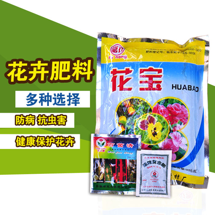 Fertilizer! Rooting powder carbendazim Huabao lvyewang FEIWANG compound fertilizer nutrient soil fer