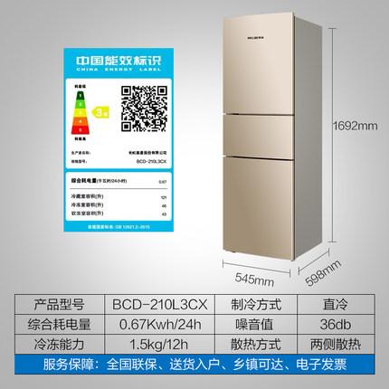 MeiLing Tủ lạnh  / Meiling BCD-210L3CX ký túc xá cho thuê tủ lạnh im lặng ba cửa tiết kiệm năng lượn