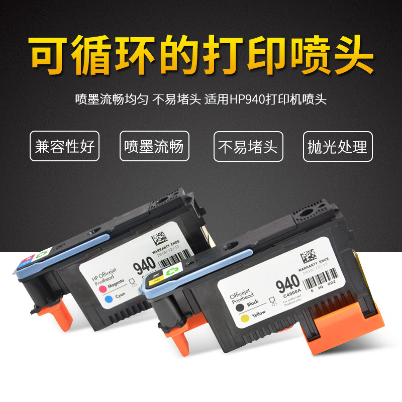 Suitable for HP HP C4900A C4901A nozzle 940 print head 8500 8000 ink cartridge print head