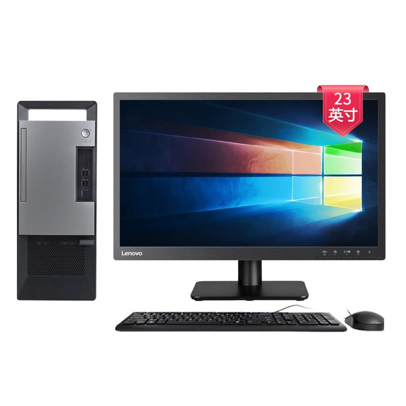 Lenovo/desktop Yangtian T4900V/W4090V commercial office tax control machine complete computer with P