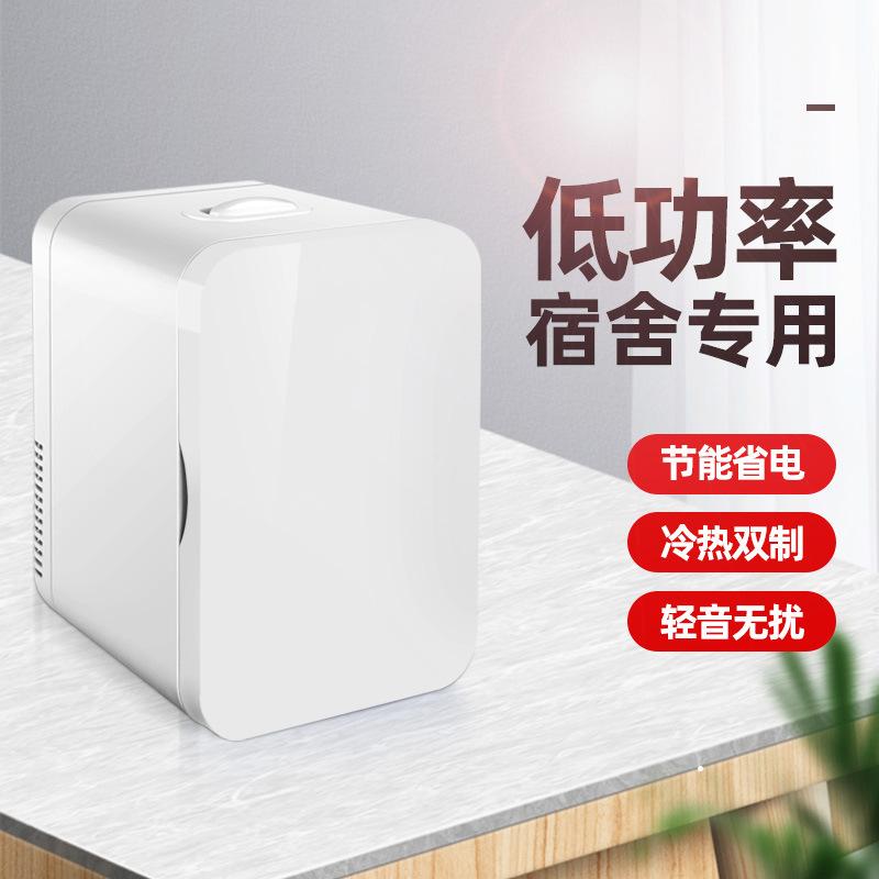 Jingke 8L car refrigerator Mini Gift refrigerator cosmetics breast milk refrigeration