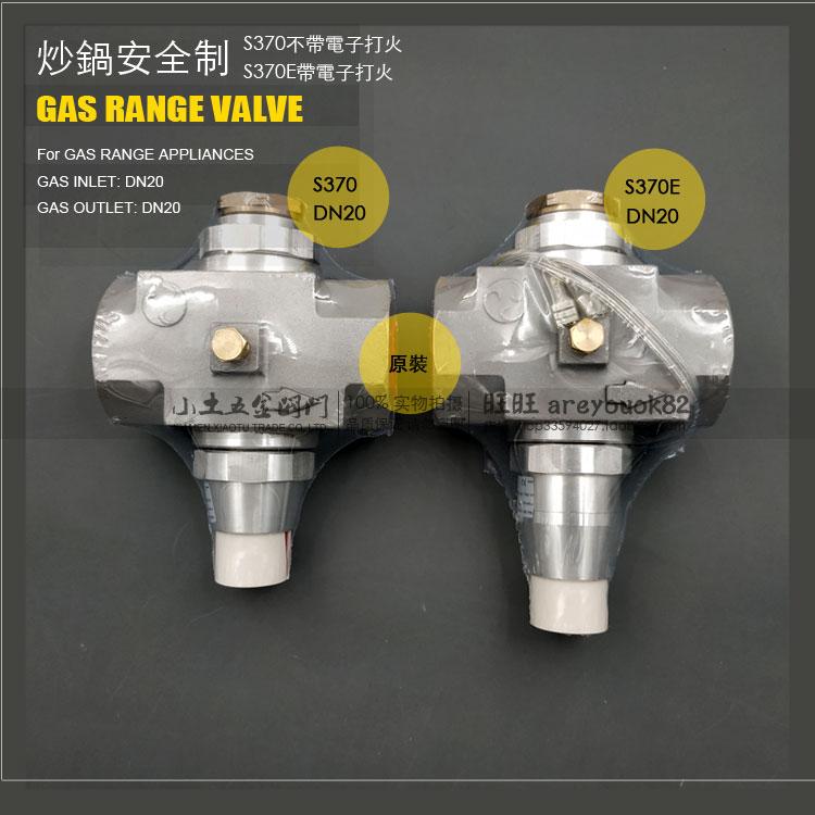 Gas gốc Sanchang Lò nướng an toàn Lò nướng Nồi lớn Bếp gas Điểm áp suất van an toàn Bếp S370 S370E