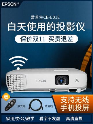 Epson Cinema gia đình  Máy chiếu Epson CB-E01E văn phòng gia đình wifi không dây độ nét cao trong ng