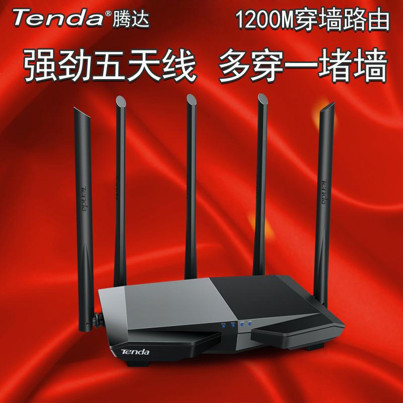 Tenda AC7 wireless router five antenna 1200m dual band home fiber 5gwifi through wall intelligent ro