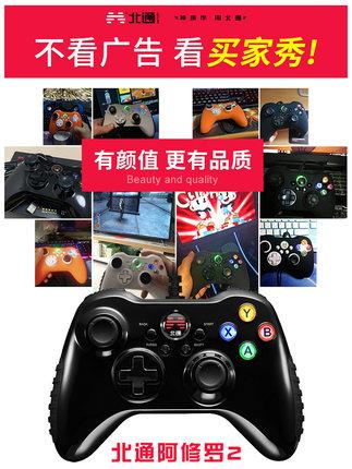Beitong Tay cầm chơi game Asura se2 phiên bản pc máy tính Steam game xử lý quái vật thợ săn sói ps3