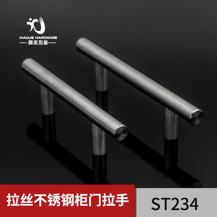 Simple T-shaped stainless steel hollow handle Furniture hardware Modern simple handle Simple drawer
