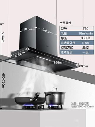 Midea Máy hút khói khử mùi Máy hút mùi thông minh Midea T39 Gói bếp gas Máy hút khói Bộ bếp Bộ khử k