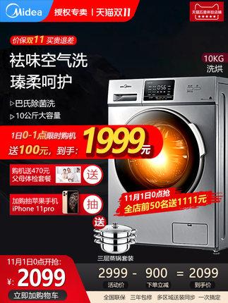 Midea Máy giặt Máy giặt sấy Midea tích hợp lồng giặt chuyển đổi tần số tự động 10 kg KG gia dụng côn