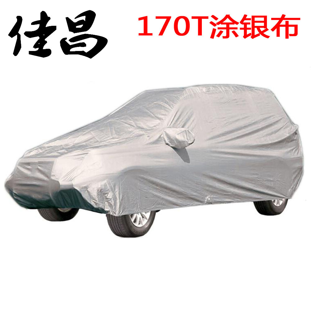 JIACHANG Universal 170T silver-coated sunscreen and dustproof car cover, car sunscreen car jacket, r