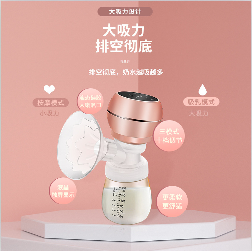 Shanbei integrated electric breast pump