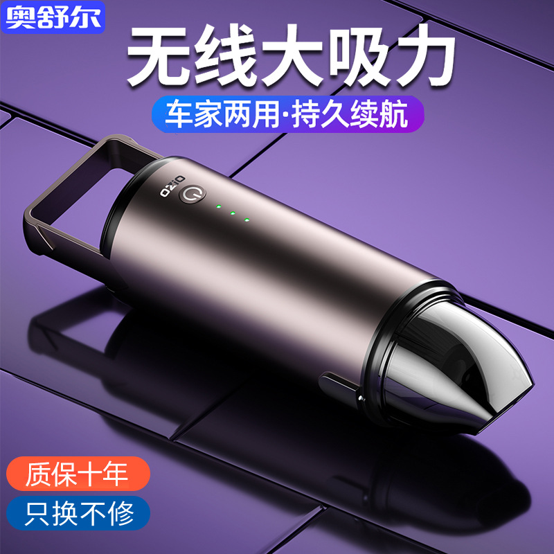 Ozio Car vacuum cleaner for automobile household use high power charging mini portable car wireless