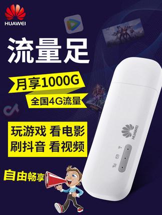 Huawei WiFi di động  di động wifi viễn thông không giới hạn luồng tạo tác 4g máy tính xách tay không