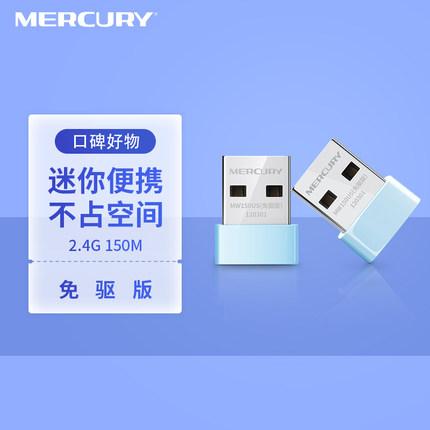 MERCURY Card mạng không dây Card mạng không dây USB không cần ổ đĩa Mercury Máy tính để bàn máy tính