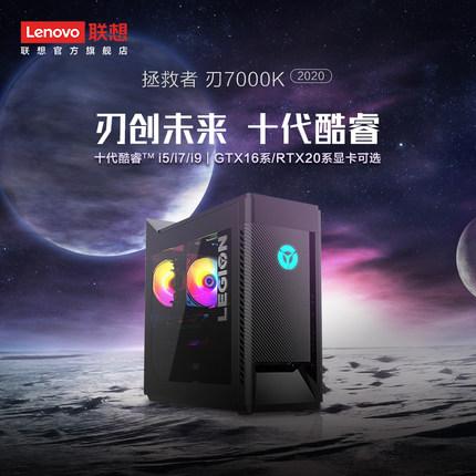 Máy vi tính để bàn [Thể thao điện tử mới] Lenovo Savior Blade 7000K Core i5 / i7 / i9 GTX1660 Super