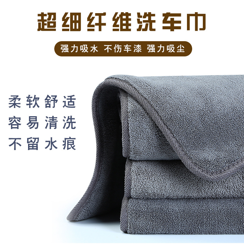 Customized car cleaning towel with microfiber coral velvet
