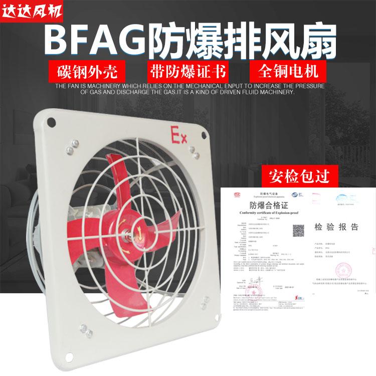Quạt hút chống cháy nổ BFAG-300/400/500/600 quạt thông gió quạt thông gió công nghiệp chống cháy nổ