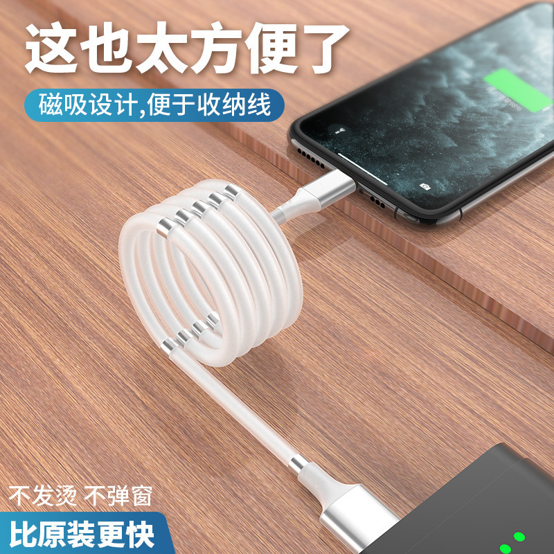 Magnetic storage cable for Apple type-C Android charging cable magic rope magnetic cable