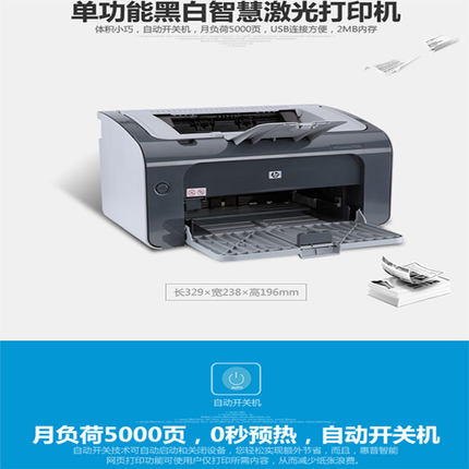Máy in [Phát hành miễn lãi suất 3] Máy in Laser đen trắng HP / HP P1106 Bản gốc Trang chủ Sinh viên