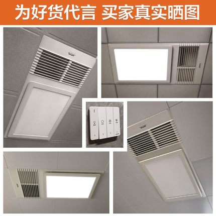 Máy sưởi ấm phòng tắm  Đèn Aopu Yuba tích hợp đèn sưởi âm trần phòng tắm quạt thông gió chiếu sáng t