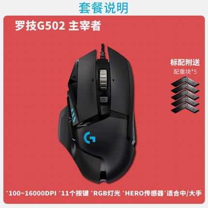 Chuột vi tính  Cửa hàng hàng đầu chính thức Chuột chơi game có dây Logitech g502hero G502 thống trị